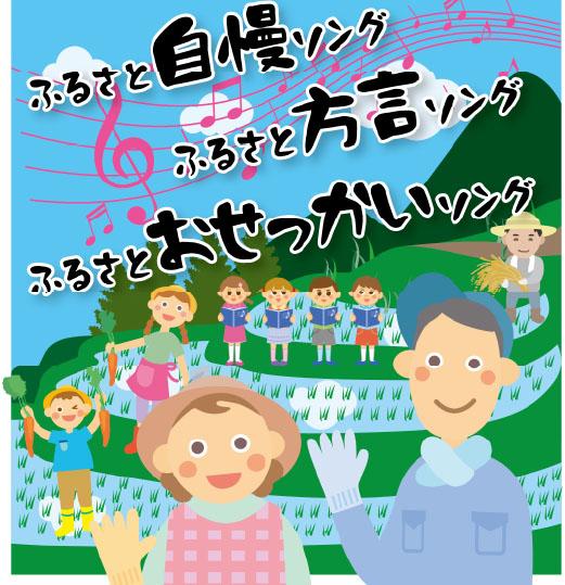 市町村歌制作:シオカワ/SHIOKAWA:音楽制作